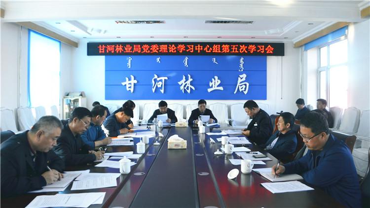 甘河林业局党委召开第五次中心组学习会议
