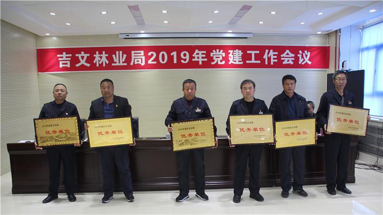 吉文林业局召开2019年党建工作会议