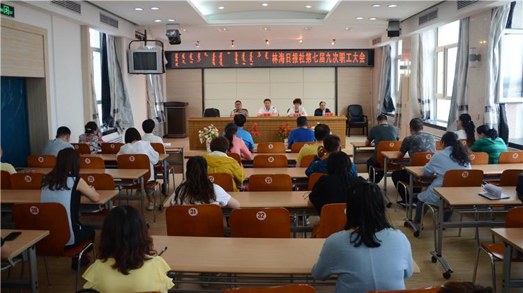 林海日报社召开第七届九次职工大会