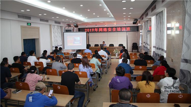 林海日报社和大兴安岭电视台联合举办2019年网络安全培训班