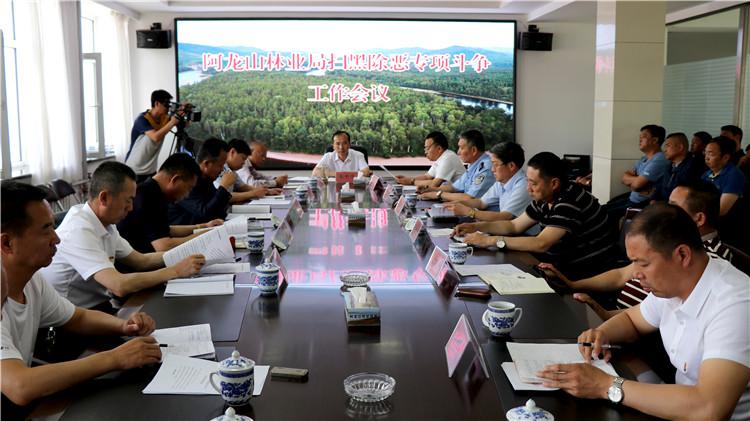 阿龙山林业局召开扫黑除恶专项斗争工作会议