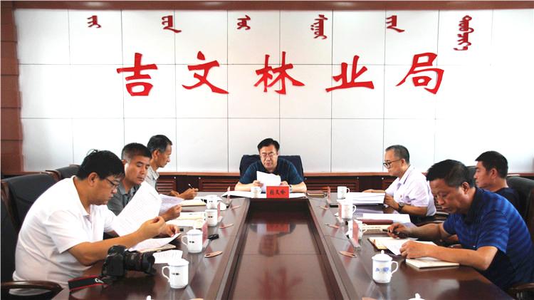 """吉文林业局党委中心组召开""""不忘初心、牢记使命""""专题研讨会"""