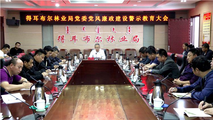 得耳布尔林业局党委召开党风廉政建设警示教育大会