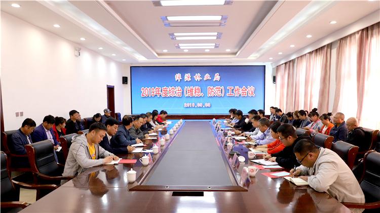 绰源林业局党委召开综治(维稳、防范)工作会议