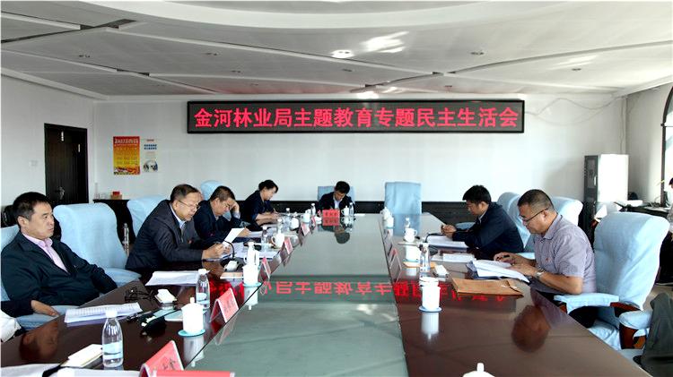 金河林业局党委召开主题教育专题民主生活会