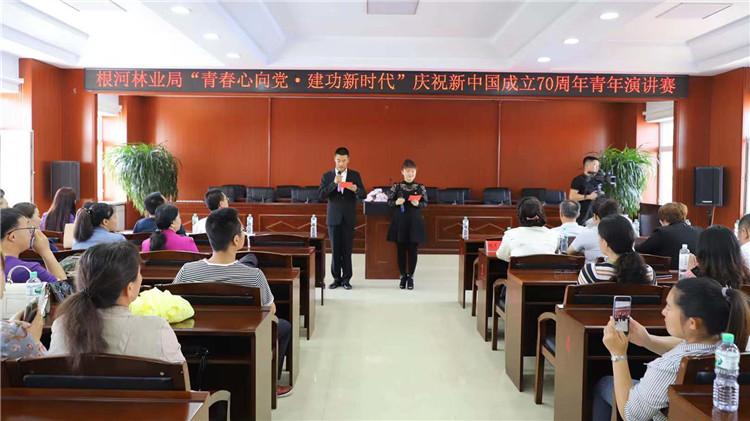 """根河林业局举办""""青春心向党建功新时代""""庆祝新中国成立70周年青年演讲赛"""