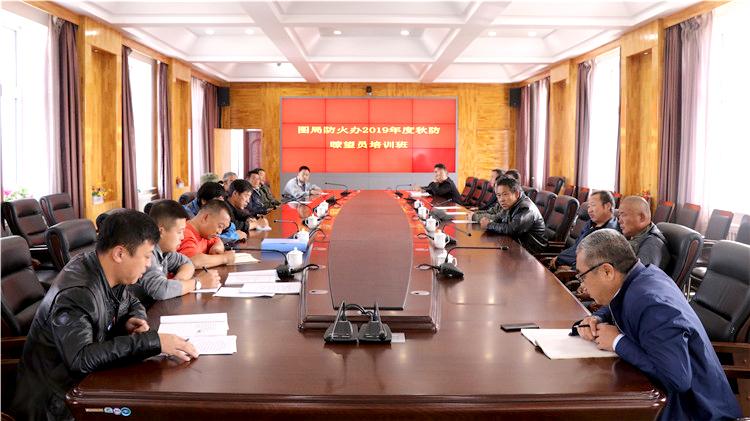 图里河林业局举办2019年秋季防火瞭望员培训班