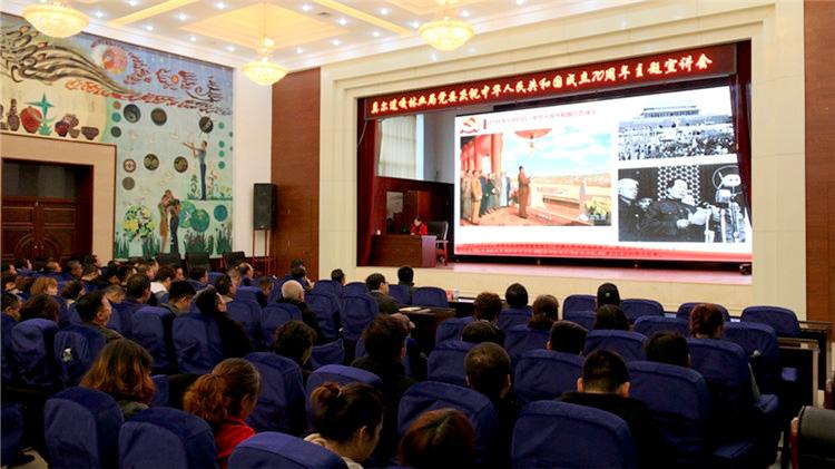莫尔道嘎林业局党委召开庆祝中华人民共和国成立70周年主题宣讲会