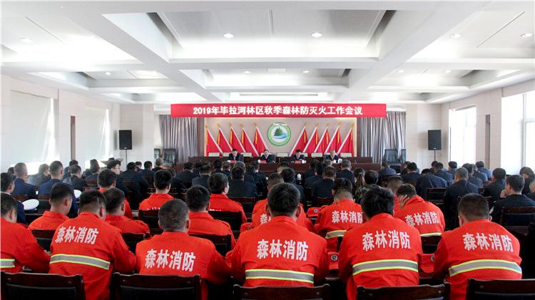 吉文、毕拉河林区召开2019年秋季森林防灭火工作会议
