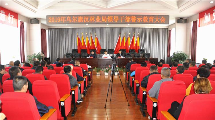 乌尔旗汉林业局召开领导干部警示教育大会