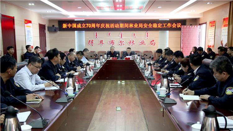 得耳布尔林业局召开新中国成立70周年庆祝活动期间林业局安全稳定工作会议