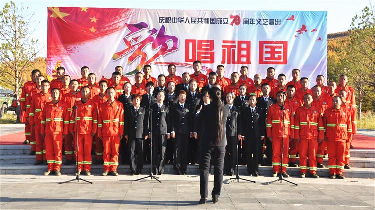 """阿尔山林业局举行庆祝中华人民共和国成立70周年""""歌唱祖国""""主题文艺演出"""