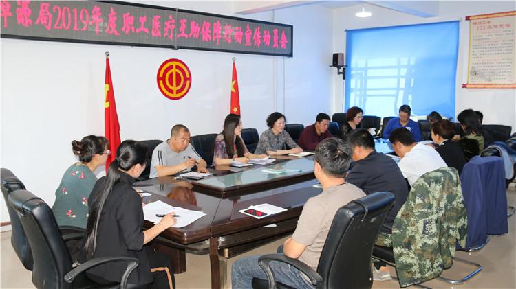 绰源林业局工会召开职工医疗互助保障行动宣传动员会