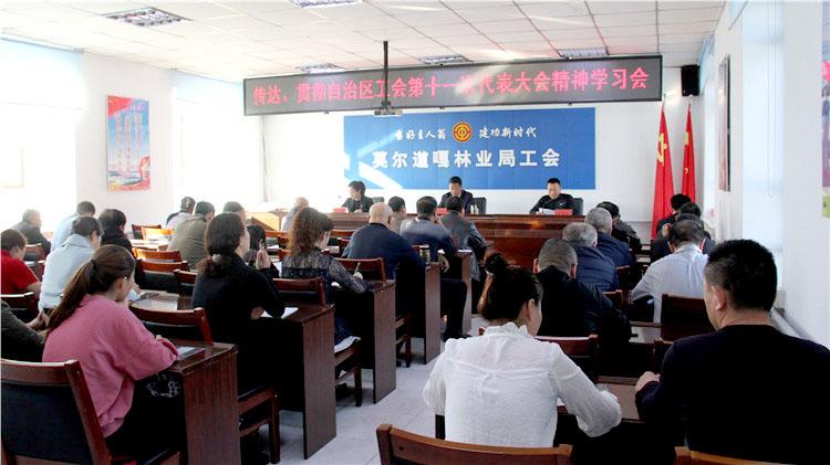 莫尔道嘎林业局工会召开传达贯彻自治区工会第十一次代表大会精神学习会