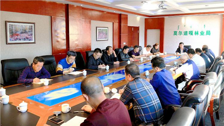 莫尔道嘎林业局机关党委召开机关党建工作会议