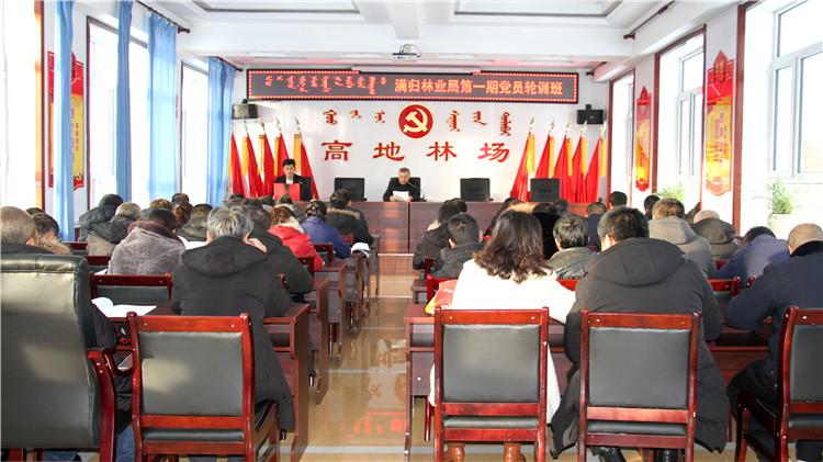 满归林业局党委举办2019年度党员轮训班