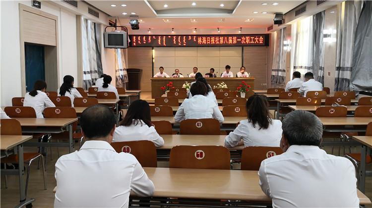 林海日报社第八届一次职工大会召开