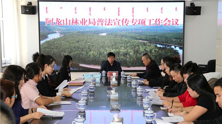 阿龙山林业局召开普法宣传专项工作会议