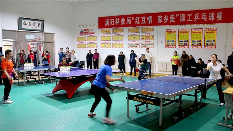 """满归林业局工会举行""""红豆情 家乡美""""职工乒乓球赛"""