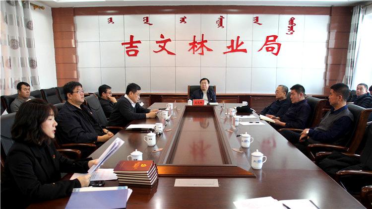 吉文林业局党委召开理论学习中心组2020年第一次学习会