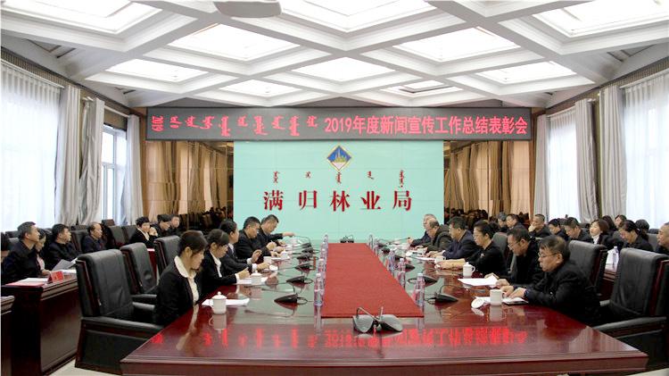 满归林业局召开2019年度新闻宣传总结表彰会
