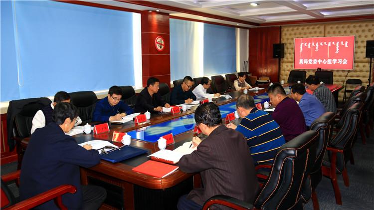 莫尔道嘎林业局党委中心组召开2020年第一次学习会