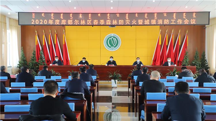 库都尔林业局召开春季森林防火暨城镇消防工作会议
