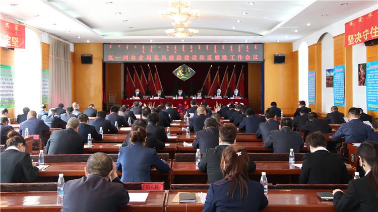 克一河林业局召开党风廉政建设和反腐败工作会议