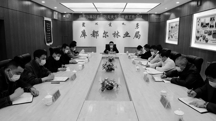 库都尔林业局召开森林防灭火专项督查工作会议