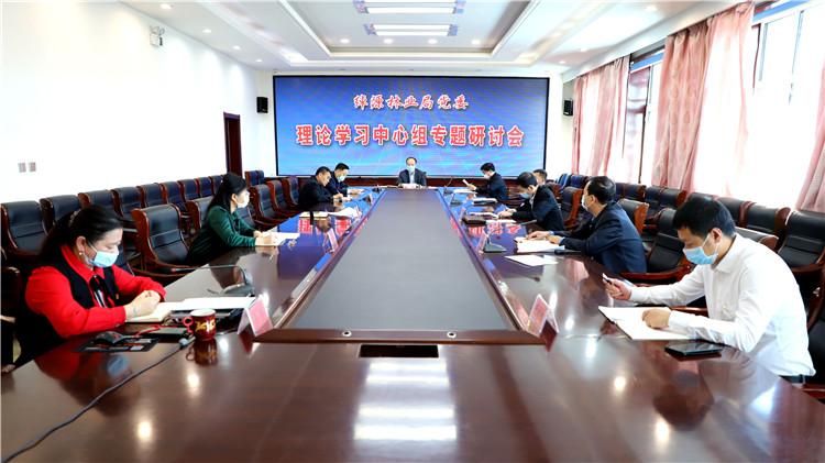 绰源林业局党委召开理论学习中心组专题研讨会