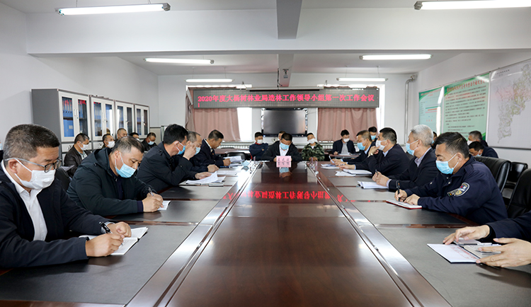 大杨树林业局召开造林工作领导小组第一次工作会议