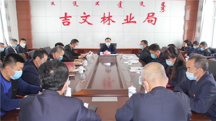 吉文林业局党委召开2020年党建工作会议