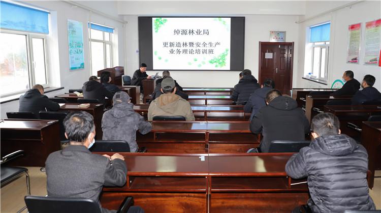 绰源林业局举办更新造林暨安全生产培训班
