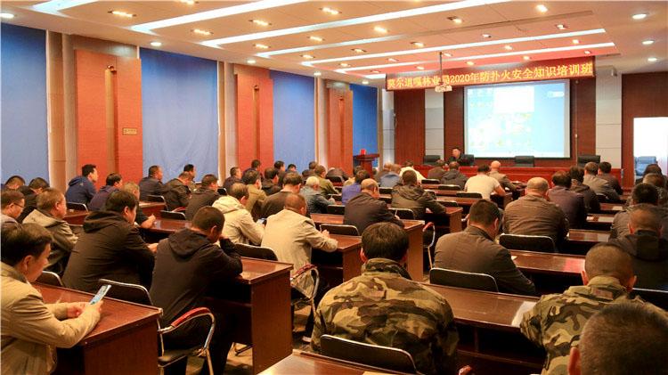莫尔道嘎林业局举办2020年防扑火安全知识培训班