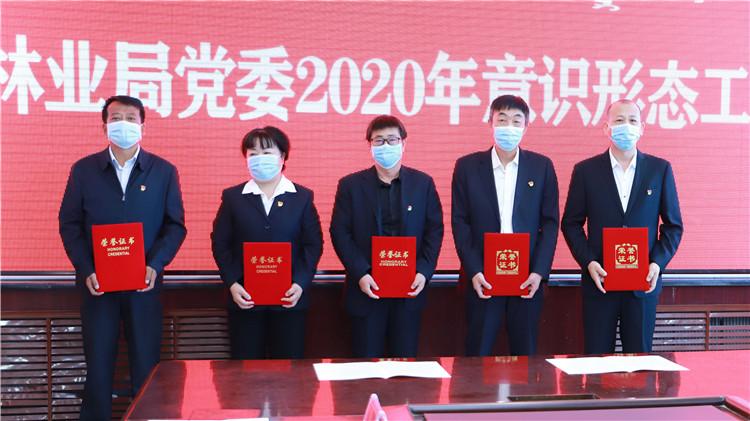 绰源林业局党委召开2020年意识形态工作会议