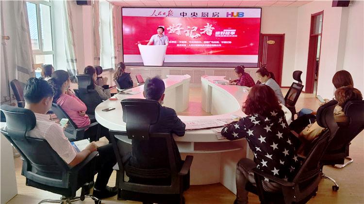 """林海日报社组织编采人员收看第六届""""好记者讲好故事""""网络直播巡讲"""