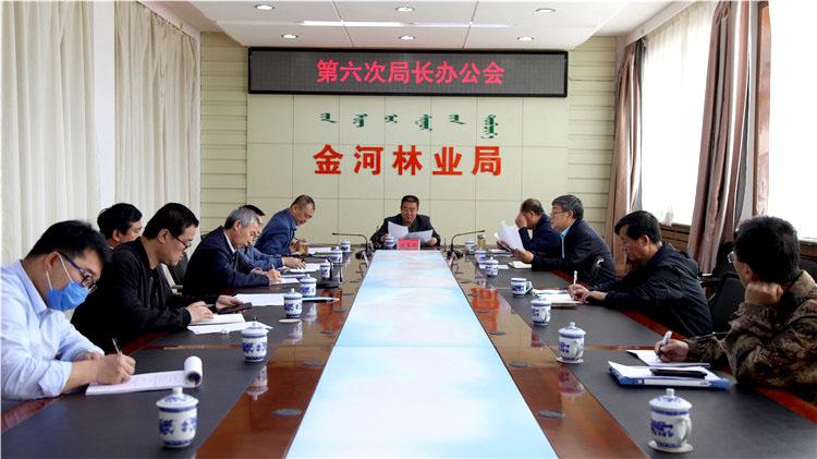 金河林业局召开第六次局长办公会