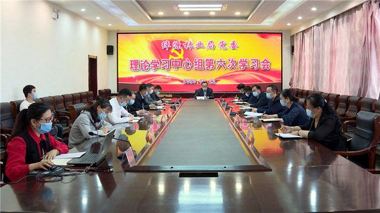 绰源林业局党委召开会议学习《民法典》等法律知识