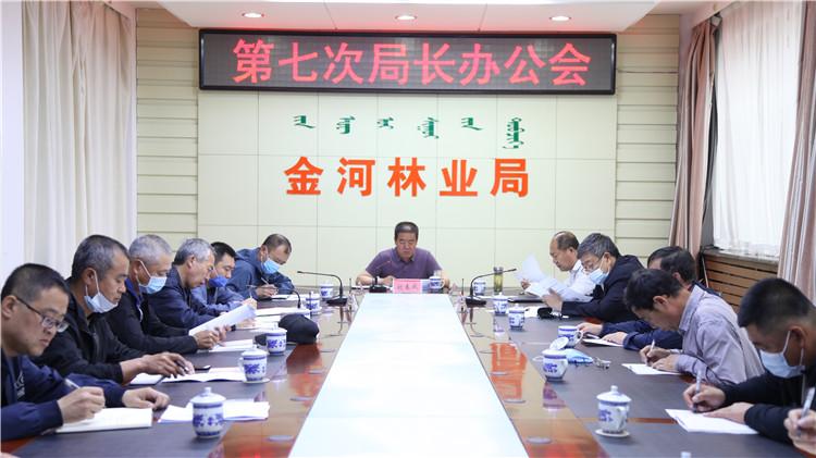 金河林业局召开第七次局长办公会