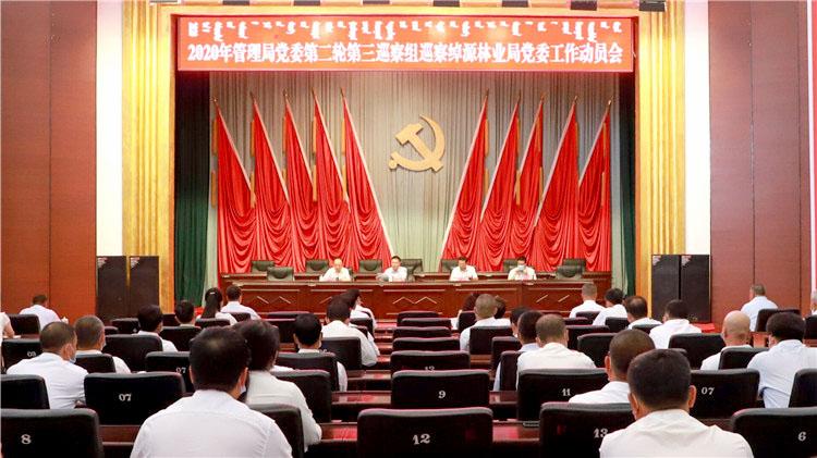 管理局党委第三巡察组进驻绰源林业局