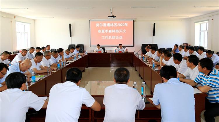 莫尔道嘎林区召开2020年春夏季森林防灭火工作总结会议