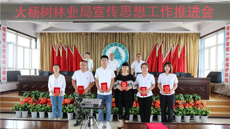 大杨树林业局召开宣传思想工作推进会