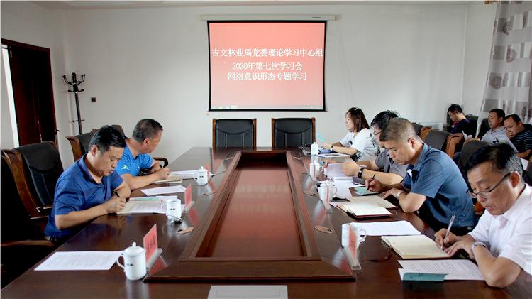 吉文林业局党委召开理论学习中心组2020年第七次学习会