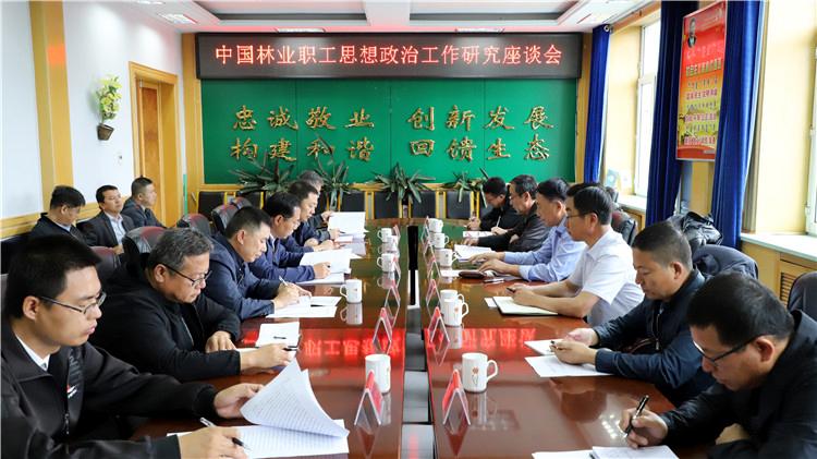 中国林业职工思想政治工作研究座谈会在根河召开