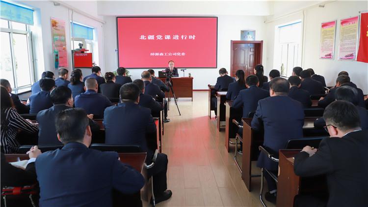 绰源林业局党委开展北疆党课进行时