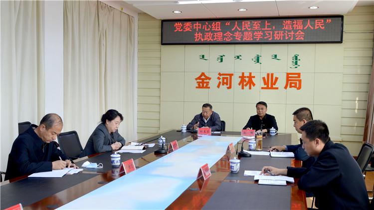 金河林业党委中心组召开专题学习研讨会