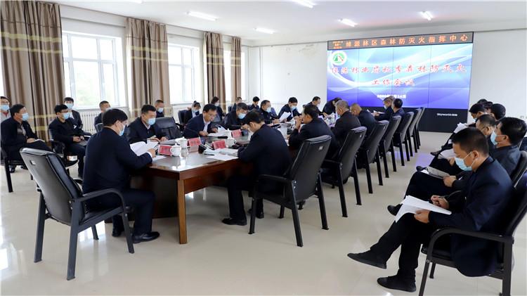 绰源林业局召开2020年秋防工作会议
