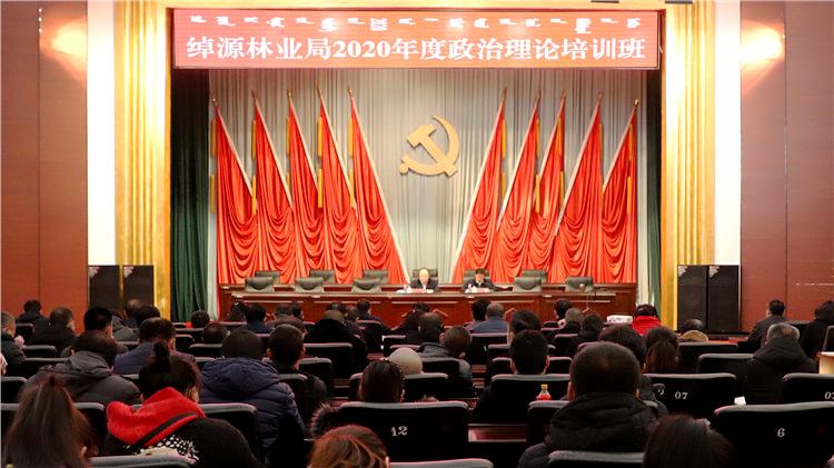 绰源林业局党委举办政治理论培训班