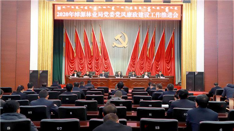 绰源林业局党委对党员领导干部开展警示教育