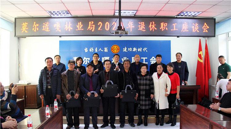 莫尔道嘎林业局工会召开2020年退休职工座谈会